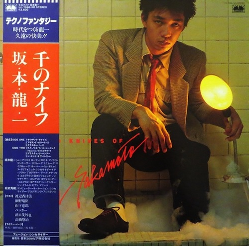 An Introduction To Ryuichi Sakamoto In 10 Records The